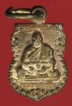 23054 เหรียญหลวงพ่อสุวรรณ วัดยาง อ่างทอง เนื้อทองแดง 89