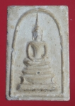 23057 พระสมเด็จ วัดพระพุทธบาท สระบุรี 9