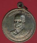23076 เหรียญหลวงพ่อวิชา วัดศรีมณีวรรณ ชัยนาท เนื้อทองแดง 27