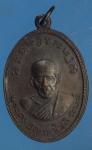 23111 เหรียญหลวงพ่อเจริญ วัดทองนพคุณ ปี 2511 เพชรบุรี 55