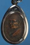 23116 เหรียญพระราชทานเพลิงศพ อาจารย์ฝั้น อาจาโร สกลนคร 74