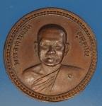 23125 เหรียญอาจารย์วัน อุตตโม ถุงเหนี่ยวทรัพย์ วัดถ้ำอภัยดำรงธรรม สกลนคร 74