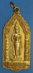 23132 เหรียญหลวงพ่อเชน หลวงพ่อเนตร วัดสิงห์ สิงห์บุรี 82