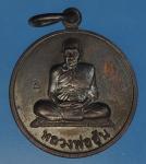 23141 เหรียญแจกทาน หลวงพ่ออุ้น วัดตาลกง เพชรบุรี 55