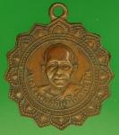 23160 เหรียญรุ่นแรก หลวงพ่ออ่อน วัดเพียมาตร ศรีษะเกษ เนื้อทองแดง 73