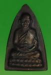 23163 เหรียญหลวงปู่ทวด วัดช้างไห้ ร.ศ 200 ซองเดิม 11
