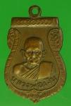 23172 เหรียญหลวงพ่อเงิน หลวงพ่อเขียน ปี 2516 (หลวงพ่อทบ ร่วมปลุกเสก) 23