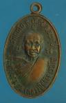 23195 เหรียญหลวงปู่ปล้อง หลังพระครูสิริธรรมวงศ์ วัดกกโก ลพบุรี 10.