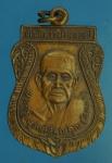 23206 เหรียญหลวงพ่อสิมมา วัดบ้านหมอ สระบุรี ปี 2520 เนื้อทองแดง 81