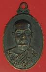 23219 เหรียญหลวงปุ่โพธิ์ วัดชัยพฤกษ์มาลา ปี 2522 กรุงเทพ 18