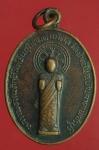 23232 เหรียญหลวงพ่อหิน วัดป่าแป้น ปี 2519 เพชรบุรี 55