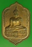 23269 เหรียญธนาคารทหารไทย วัดบวรนิเวศ ปี 2533 กรุงเทพ 18