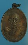 23295 เหรียญครูบาอินตา วัดพิชัย ศิริ แพร่ 57