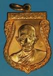 23297 เหรียญเจริญพร หลวงพ่อรวย วัดตะโก อยุธยา พ.ศ. 2554 กล่องเดิม 50