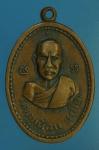 23302 เหรียญพระครูเผือน หลังหลงพ่อตะเคียน วัดบางโตนด ราชบุรี 68