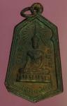 23304 เหรียญรุ่นแรก ' พระเจ้าศรีธรรมโศกราช ' จ.นครศรีธรรมราช ออกวัดหน้าพระธาตุ เ
