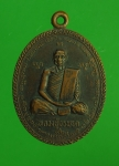 23325 เหรียญพระครูวรพรตวิธาน วัดจุมพล ขอนแก่น ปี 2536 เนื้อทองแดง 23