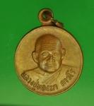23328 เหรียญหลวงพ่อทองมา วัดสว่างทาสี ร้อยเอ็ด เนื้อทองแดง 65
