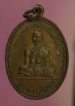 23343 เหรียญหลวงปู่แสง วัดชีป่าสิตราราม ปี 2511 ลพบุรี ปี 2515 (หลวงพ่อพรหม วัดช