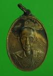 23356 เหรียญหลวงพ่อเกษมเขมโก สุสานไตรลักษณ์ ลำปาง ปี 2521  กองพันลพบุรี 70