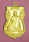 23373 เหรียญหลวงพ่อสว่าง วัดชีป่าสิตราราม ปี 2515 กระหลั่ยทอง 69