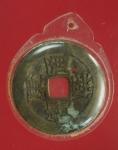 23420 เหรียญกษาปณ์จีน เนื้อทองเหลืองเก่า ร้อยปี เลี่ยมพลาสติก 16