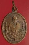 23416 เหรียญหลวงพ่อสาย วัดพยัคคาราม ลพบุรี  ปี 2510 เนื้อทองแดง 69