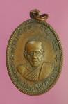 23436 เหรียญหลวงพ่อเจริญ วัดทองนพคุณ ปี 2508 เพชรบุรี เนื้อทองแดง 55