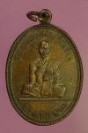 23455 เหรียญหลวงพ่อแสง วัดชีป่าสิตราราม ปี 2511 เนื้อทองแดง(หลวงพ่อพรหม วัดช่องแ