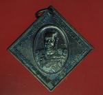 23482 เหรียญกรมหลวงชุมพรเขตอุดมศักดิ์ ปี 2546 กองทัพเรือ จัดสร้าง 5