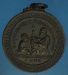23516 เหรียญในหลวงรัชกาลที่ 5 สมเด็จพุฒจารย์โต วัดพิกุลเงิน นนทบุรี 41