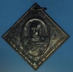 23519 เหรียญกรมหลวงชุมพร เขตอุดมศักดิ์ ปี 2546 กองทัพบเรือ จัดสร้าง 5