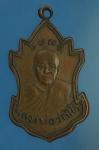 23529 พระเหรียญหลวงพ่อเปลี่ยน วัดใต้ ออกวัดหนองตะโก กาญจนบุรี ปี 2516 เนื้อทองแด