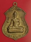 23540 เหรียญพระพุทธ วัดโคกเมรุ นครศรีธรรมราช 39