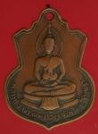 23549 เหรียญพระพุทธโสธร วัดโสธรวรวิหาร ปี 2509 เนื้อทองแดง 25