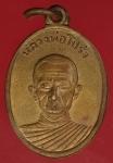 23556 เหรียญหลวงพ่อโปร่ง วัดท่าช้าง ปี 2505 อ่างทอง 89