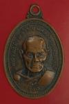 23558 เหรียญหลวงปุู่เม้า วัดสระสี่เหลี่ยม บุรีรัมย์ ปี 2517 เนื้อทองแดง 45