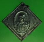 23573 เหรียญกรมหลวงชุมพรเขตอุดมศักดิ์ ปี 2546 กองทัพเรือ จัดสร้าง 5