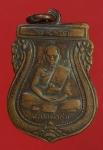 23585 เหรียญหลวงพ่ออุ่ม วัดไผ่ดำ ปี 2497 สระบุรี เนื้อทองแดงกระหลั่ยทอง 81