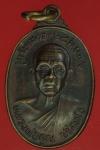 23592 เหรียญหลวงพ่อคูณ วัดบ้านไร่ นครราชสีมา ปี 2536 รุ่นรับเสด็จ 38.1