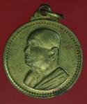 23617 เหรียญหลวงปู่ท่อน วัดศรีอภัยวัน อายุ 84 ปี เลย 72