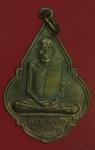 23619 เหรียญหลวงพ่อเอีย วัดบ้านด่าน ปราจีนบุรี ปี 2519 เนื้อทองแดง 48
