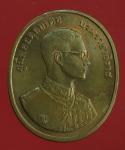 23626 เหรียญในหลวงรัชกาลที่ 9 สร้างในพระราชพิธีกาญจนาภิเษก 5