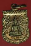 23634 เหรียญหลวงปู่ใหญ่ จอมปราสาท ปี 2518 สมุทรสาคร 79