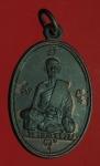 23659 เหรียญหลวงพ่อรวม วัดลาดโพธิ์ เพชรบุรี 55