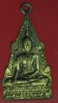 23725 เหรียญพระพุทธชินราช หลังอกเลา วัดมหาธาตุ พิษณุโลก ยุคก่อนปี 2500 กระหลั่ยท