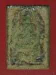 23735 พระหลวงพ่อผาด วัดดงตาล ลพบุรี ทรงสิงห์(หลวงพ่อปาน วัดบางนมโค ปลุกเสก) 9.1
