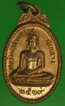 23755 เหรียญหลวงพ่อสามศรี วัดกลาง ชัยนาท ปี 2519(หลวงพ่อกวย ร่วมปลุกเสก) 27