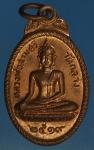 23791 เหรียญหลวงพ่อสามศรี วัดกลาง ชัยนาท ปี 2519 (หลวงพ่อกวย วัดโฆษิตรารามร่วมปล