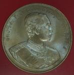 23805 เหรียญกษาปณ์ ในหลวงรัชกาลที่ 5 มูลนิธีรามาธิบดี โรงพยาบาลรามาธิบดี จัดสร้า